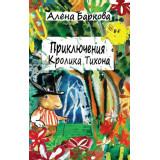 БАРКОВА АЛЁНА. ПРИКЛЮЧЕНИЯ КРОЛИКА ТИХОНА
