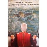 ГРИШИН ЛЕОНИД. ЧИСТОСЕРДЕЧНОЕ ПРИЗНАНИЕ