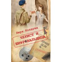 ЛЕРА КОЛДУНА. ЧЕКИСТ И ШИФРОВАЛЬЩИЦА