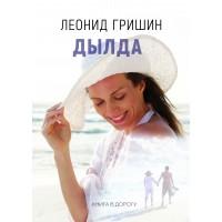 ГРИШИН ЛЕОНИД, ДЫЛДА